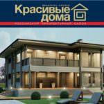Выставка Красивые дома 2012