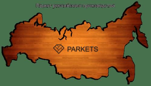 Паркет Российского производства