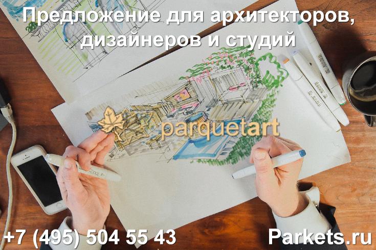 Предложение для дизайн студий и Архитекторов