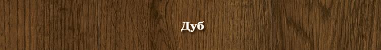 Порода древесины - дуб