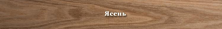 Порода древесины - ясень