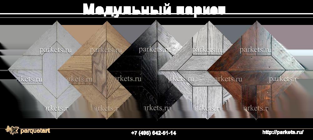 Модульный паркет купить в Москве