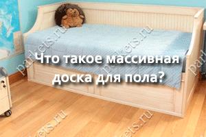 Массивная доска для пола купить в Москве