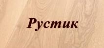 Рустик