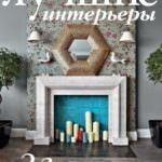 Публикация в журнале Лучшие интерьеры № 114 февраль 2013 г.